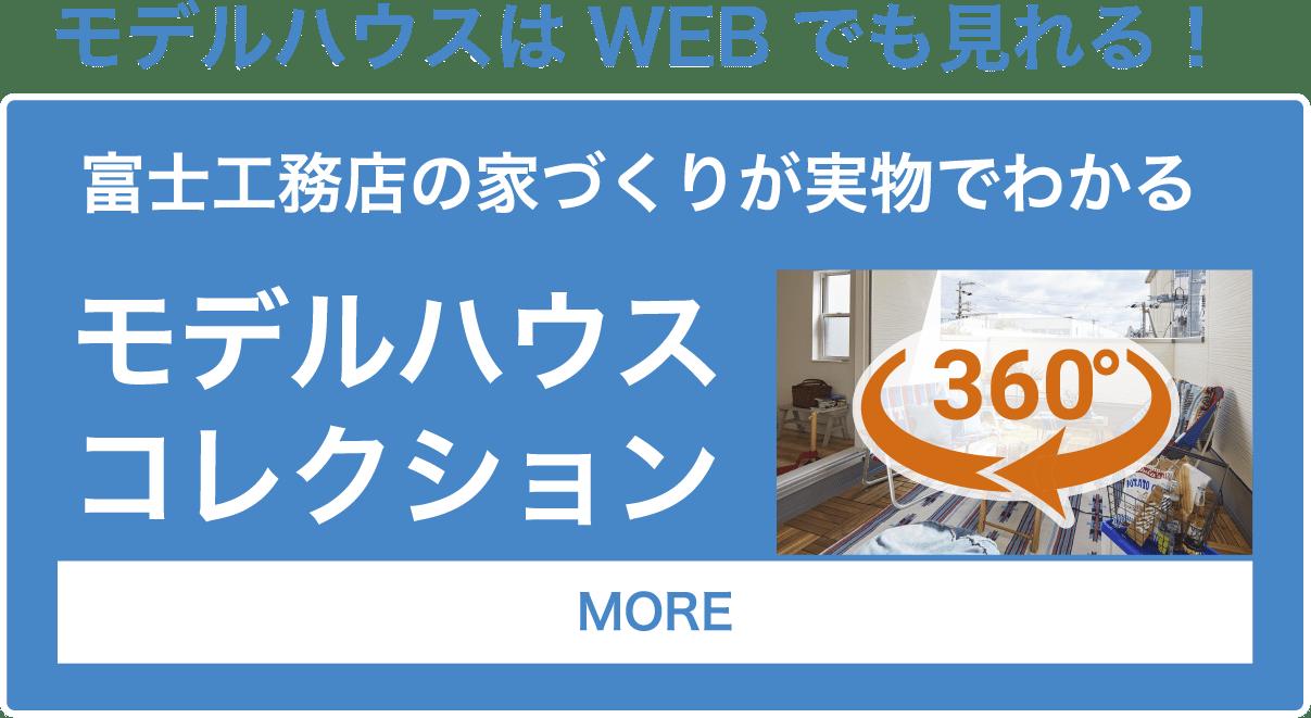 モデルハウスはWEBでも見れる! 富士工務店の家づくりが実物でわかるモデルハウスコレクション