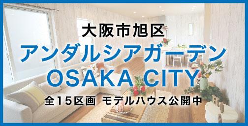 アンダルシアガーデンOSAKA CITY 大阪市旭区 全15区画 モデルハウス公開中
