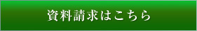 富士林プラザ 南摂津 資料請求