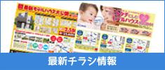 富士工務店の最新チラシ情報