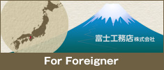 For Foreigner