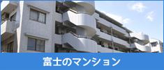 富士工務店のマンション