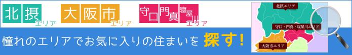 大阪市、北摂、守口・門真・寝屋川エリアから物件を探す