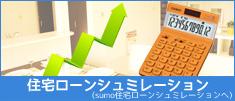 住宅ローンシュミレーション(sumo内ページへリンク)