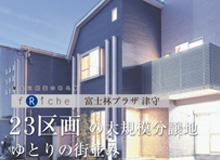 「大阪市」「新築一戸建て」