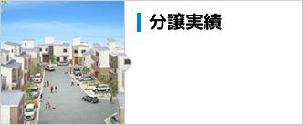 大阪市の新築一戸建てなら富士工務店|会社案内