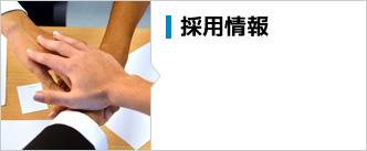 大阪市の新築一戸建てなら富士工務店|採用情報