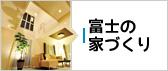 富士の家づくり