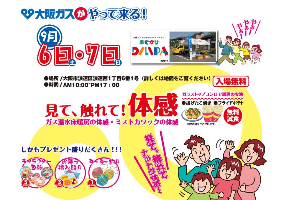 大阪市の新築一戸建てなら富士工務店 浪速西 モデルハウス見学会