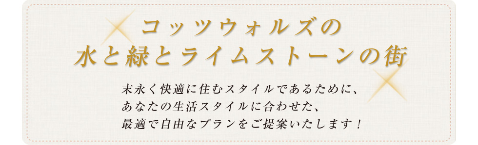 富士工務店 Osaka ミナミ コッツウォルズガーデン オープン記念祭り