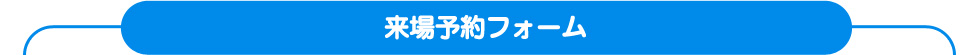 富士工務店 富士林プラザ 鳥飼野々 BigTownミナミ ワッショイ祭り モデルハウス見学会