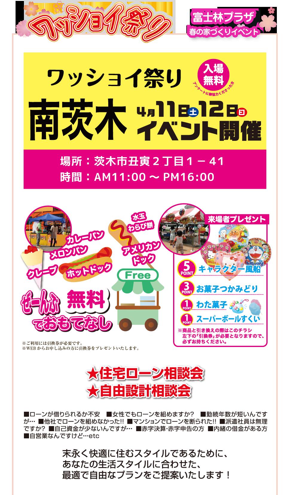 富士工務店 富士林プレミアムステージ南茨木 ワッショイ祭り モデルハウス見学会