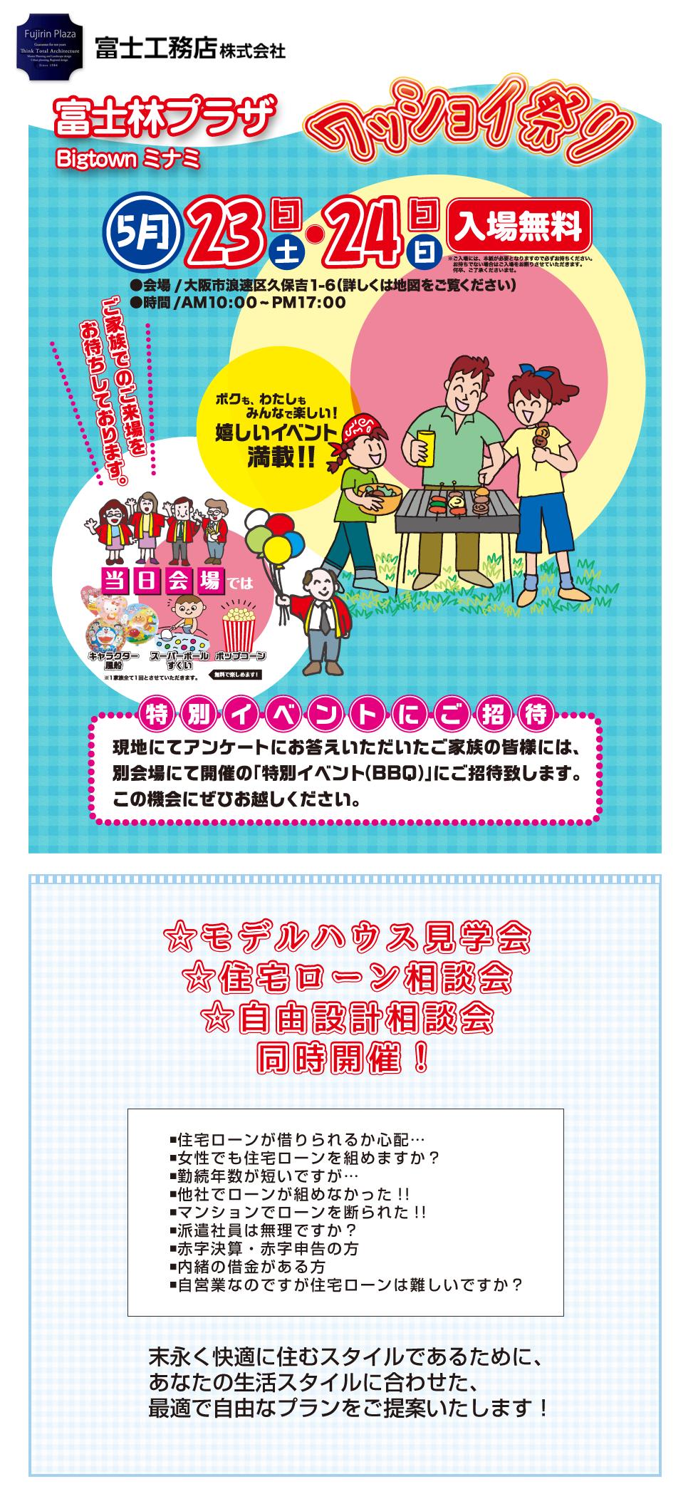 富士工務店 富士林プラザ BigTownミナミ ワッショイ祭り モデルハウス見学会