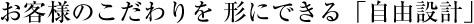 大阪市の新築一戸建てなら富士工務店 | 富士の家づくり 自由設計 お客様のこだわりを形にできる自由設計