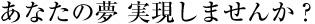 大阪市の新築一戸建てなら富士工務店 | 富士の家づくり 自由設計 あなたの夢 実現しませんか