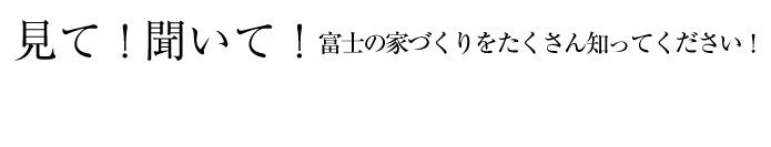 大阪市の新築一戸建てなら富士工務店 | 富士の自社一貫体制のメリット