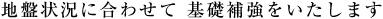 富士の家づくり DSP工法