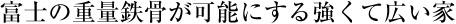 富士の家づくり 重量鉄骨造