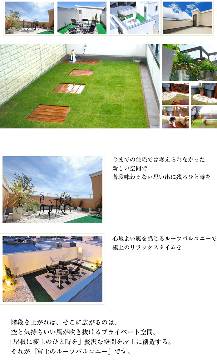 富士の家づくり ルーフバルコニー
