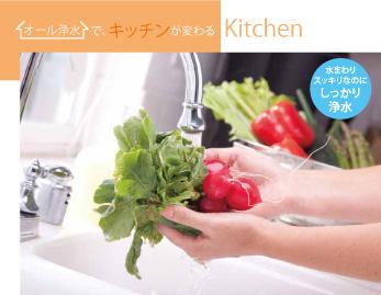 大阪市の新築一戸建てなら富士工務店 | オール浄水でキッチンが変わる!