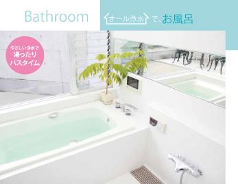 大阪市の新築一戸建てなら富士工務店 | オール浄水でお風呂が変わる!