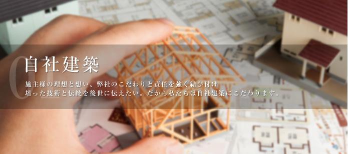 大阪市の新築一戸建てなら富士工務店 | 富士の家づくり 自社建築