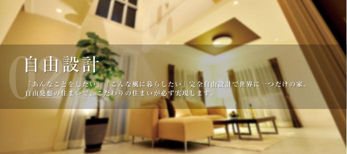 大阪市の新築一戸建てなら富士工務店 | 富士の家づくり 自由設計