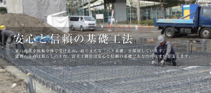 大阪市の新築一戸建てなら富士工務店 | 富士の家づくり 安心と信頼の基礎工法