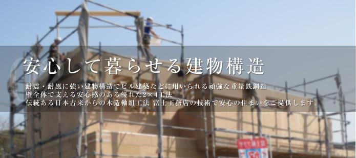 大阪市の新築一戸建てなら富士工務店 | 富士の家づくり 安心して暮らせる構造工法