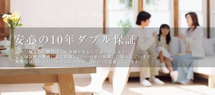 大阪市の新築一戸建てなら富士工務店 | 富士の家づくり 安心の10年ダブル保証