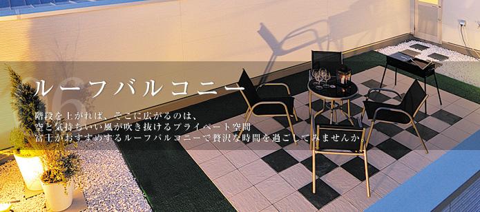 大阪市の新築一戸建てなら富士工務店|富士の家づくり ルーフバルコニー