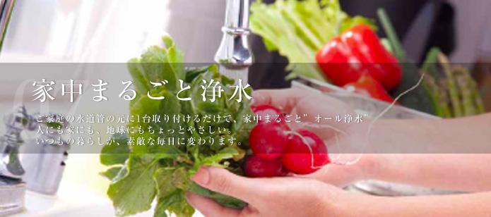 大阪市の新築一戸建てなら富士工務店 | 富士の家づくり 家中まるごと浄水