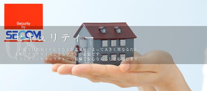 大阪市の新築一戸建てなら富士工務店|富士の家づくり セキュリティー