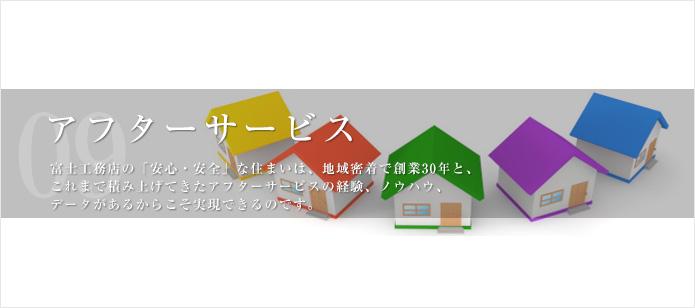 大阪市の新築一戸建てなら富士工務店|富士工務店からのお知らせ