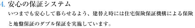 大阪市の新築一戸建てなら富士工務店 | 安心の保証とサポート