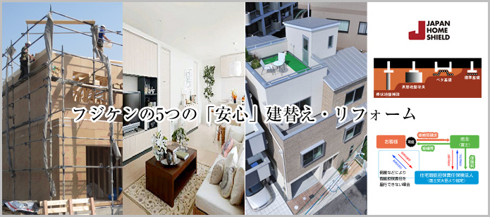 大阪市の新築一戸建てなら富士工務店 | 富士の家づくり 建替え・リフォーム