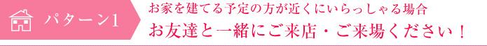 大阪市の新築一戸建てなら富士工務店|ご紹介キャンペーン