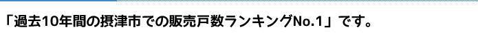大阪市の新築一戸建てなら富士工務店|過去10年間の摂津市での販売戸数ランキングNo.1
