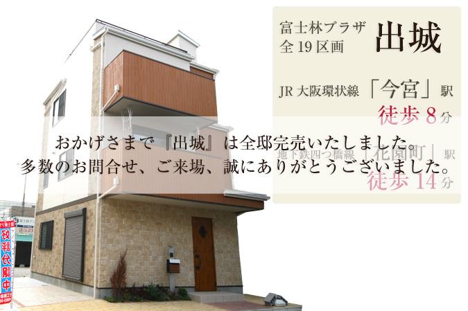 大阪市の新築一戸建てなら富士工務店|出城
