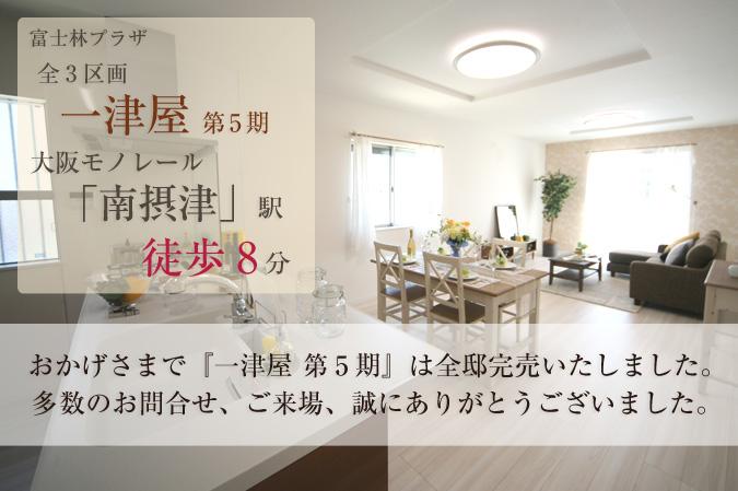 大阪市の新築一戸建てなら富士工務店|一津屋第5期