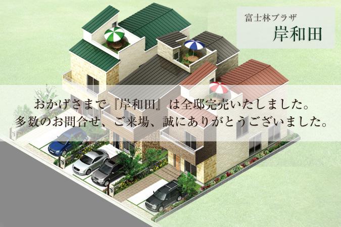 大阪市の新築一戸建てなら富士工務店|岸和田