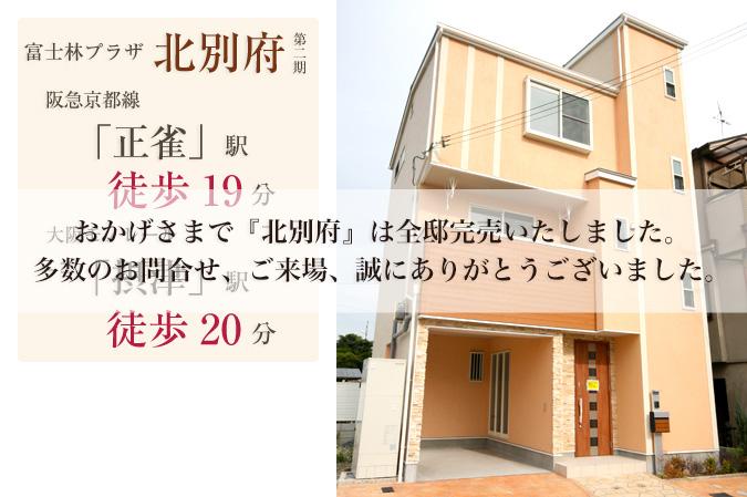 大阪市の新築一戸建てなら富士工務店|北別府第2期
