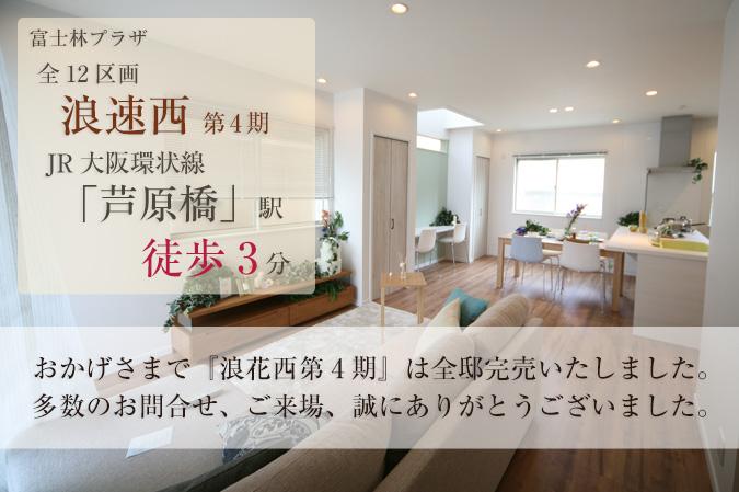 大阪市の新築一戸建てなら富士工務店|浪速西4期
