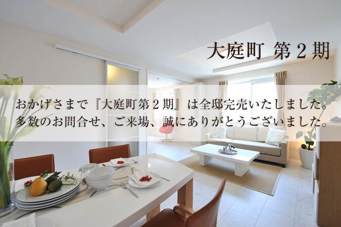 大阪市の新築一戸建てなら富士工務店|大庭町第2期