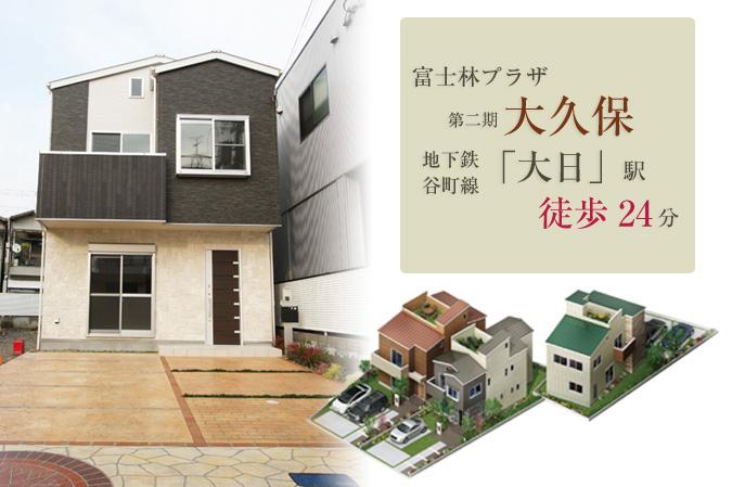 大阪市の新築一戸建てなら富士工務店|大久保第2期