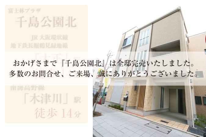 大阪市の新築一戸建てなら富士工務店|千島公園北
