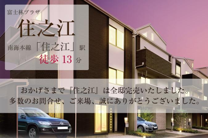 大阪市の新築一戸建てなら富士工務店|住之江