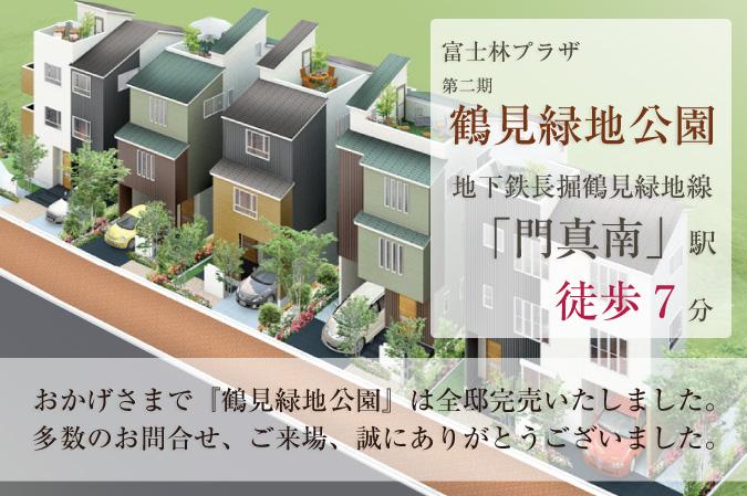 大阪市の新築一戸建てなら富士工務店|鶴見緑地公園2期