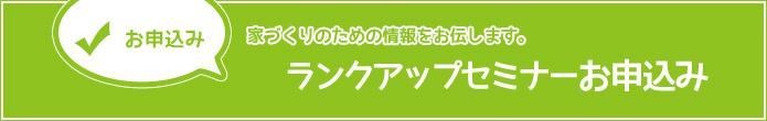 大阪市、北摂、守口・門真・寝屋川での新築戸建てランクアップセミナーに参加する