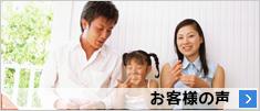 富士林プラザにお住いのお客様の喜びの声